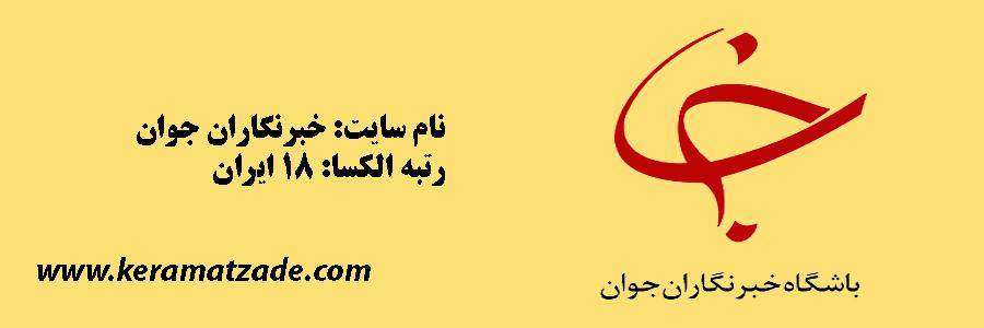سایت خبری باشگاه خبرنگاران جوان