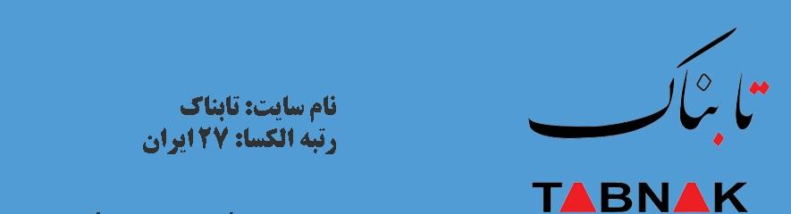 سایت خبری تابناک