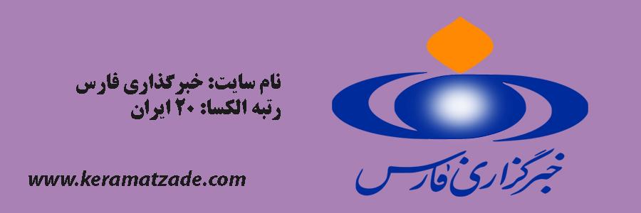 سایت خبری خبرگزاری فارس