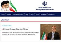 وزارت ورزش و جوانان: عالی ترین مرجع ورزش کشور