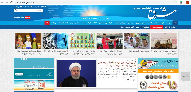 Mashreghnews